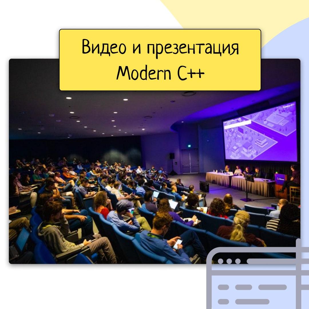 Вебинар Modern C++. Спикер: Владимир Вашуркин